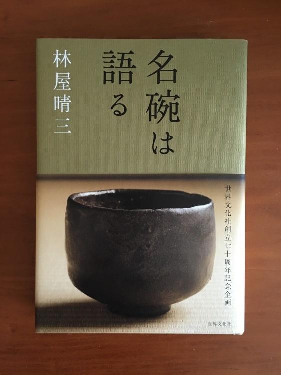 The early summer tea ceremony by Dr.Hayashiya_d0334837_07364511.jpeg