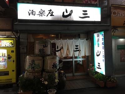 難波の居酒屋「山三」_e0173645_07295266.jpg