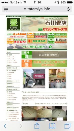 練馬区東大泉/琉球畳8000円施工例&日記_b0142750_15525245.jpg