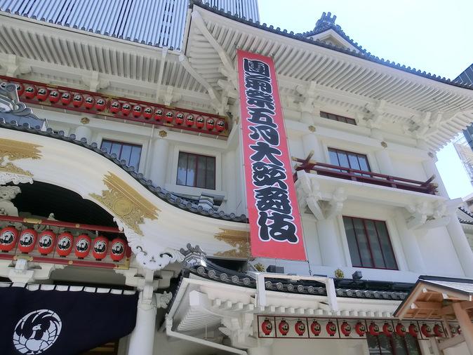 いざ、歌舞伎座!_d0212451_16194282.jpg