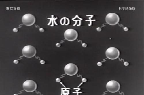 本日の配信映画は「原子と原子力」_b0115553_109659.png
