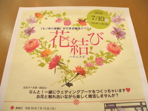 花結び❤お花で婚活❤ 絶賛募集中です!!_e0170461_167302.jpg