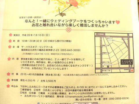 花結び❤お花で婚活❤ 絶賛募集中です!!_e0170461_1674623.jpg