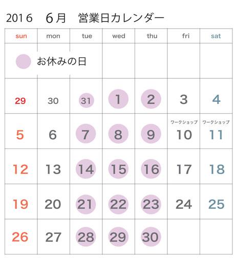 2016年6月営業日カレンダー_c0334574_1481126.jpg