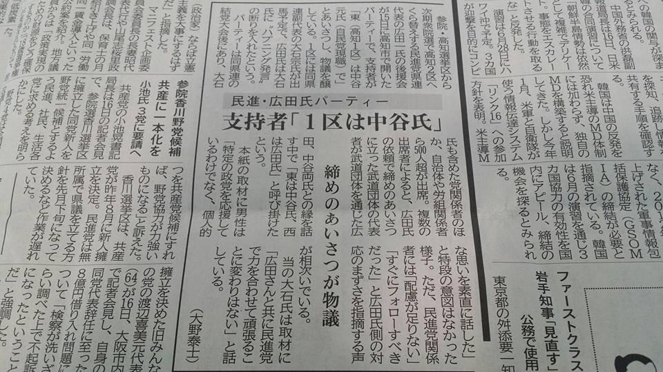 私は「中谷元党!」。民進党などとは全く関係ありません!_c0186691_9574540.jpg