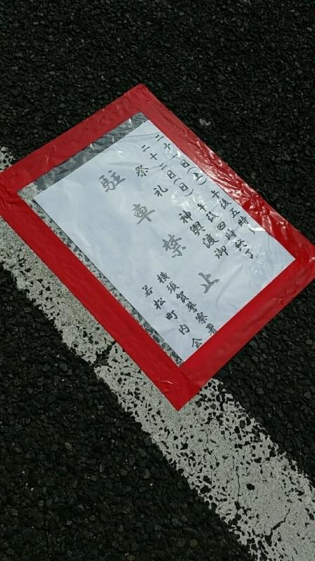 2016年横須賀 諏訪神社 例大祭 駐車禁止貼紙はり_d0092901_22223407.jpg