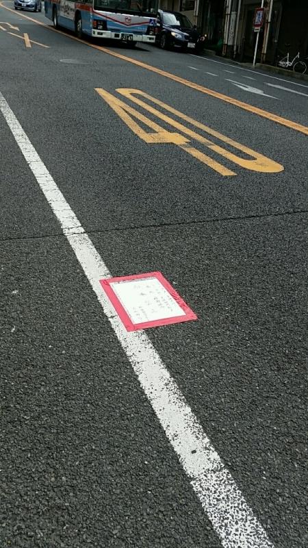 2016年横須賀 諏訪神社 例大祭 駐車禁止貼紙はり_d0092901_22223791.jpg