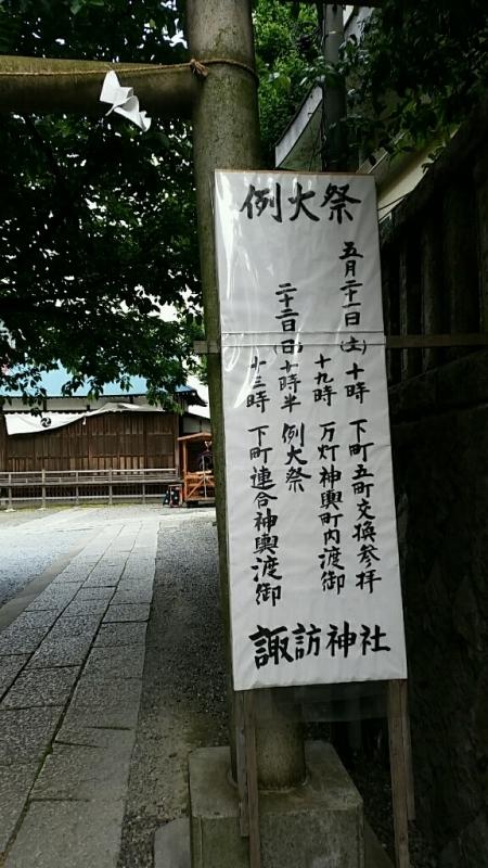 2016年横須賀 諏訪神社 例大祭 駐車禁止貼紙はり_d0092901_22224526.jpg