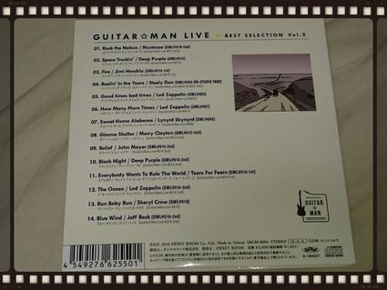 GUITAR☆MAN LIVE BEST SELECTION Vol.3_b0042308_18304151.jpg