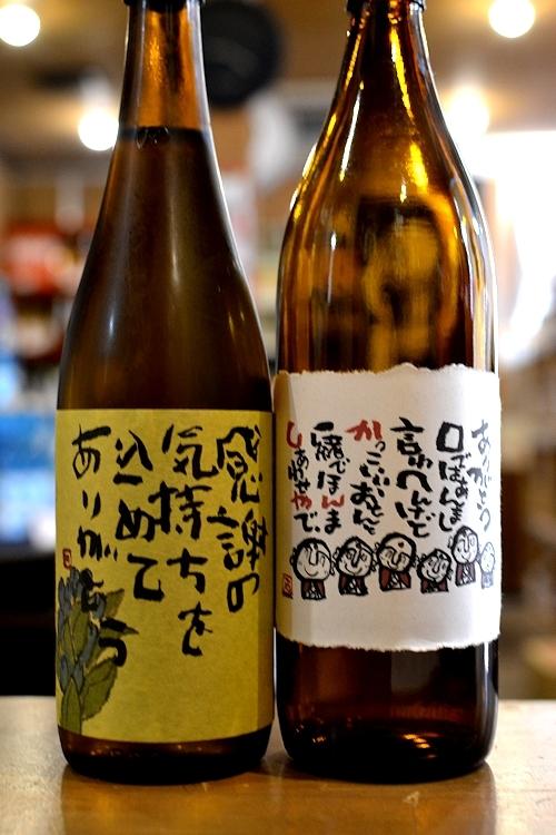 メッセージラベルで、世界で1つのお酒をプレゼント