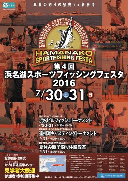 浜松ビルフィッシュトーナメント_f0009039_1023697.jpg