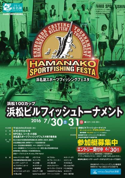 浜松ビルフィッシュトーナメント_f0009039_1031366.jpg