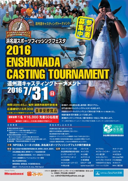浜松ビルフィッシュトーナメント_f0009039_103285.jpg