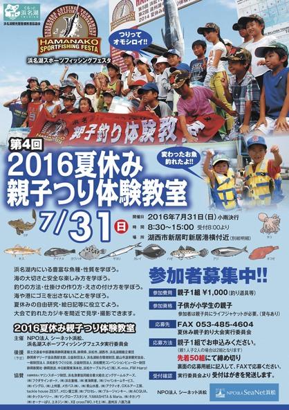 浜松ビルフィッシュトーナメント_f0009039_1035523.jpg