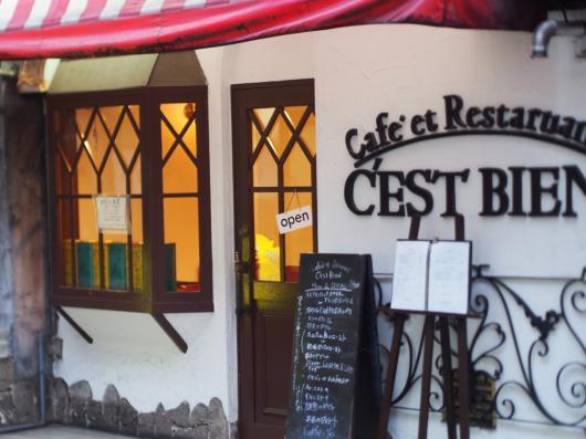 Restaurant C\'EST BIEN  レストラン セビアン@東長崎_e0214541_20432151.jpg