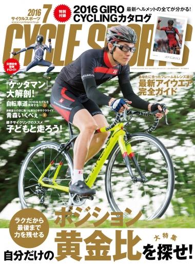 サイクルスポーツに掲載_e0304942_854012.jpg