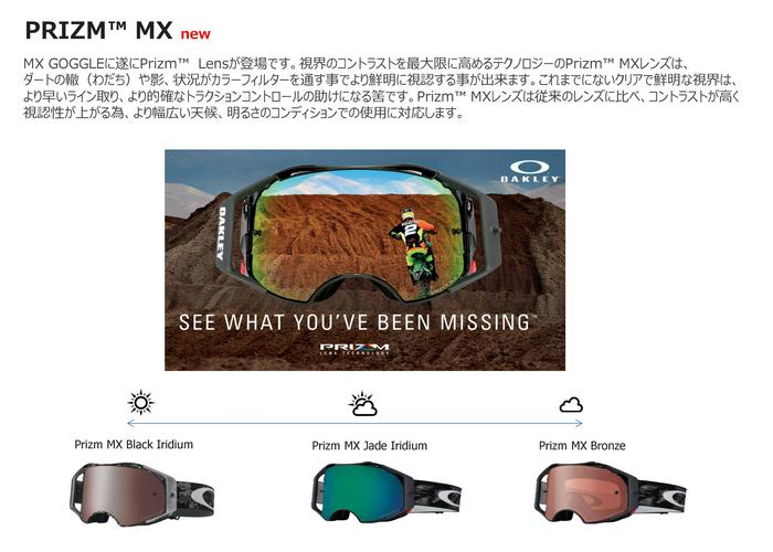 MXゴーグルにPRIZMレンズ登場!!_f0178858_14511856.jpg
