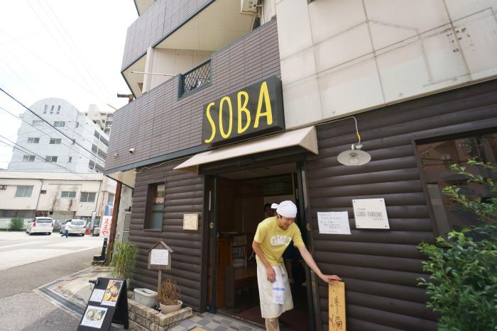 つけSOBA GOKU-TUBUSHI_a0077663_15152762.jpg