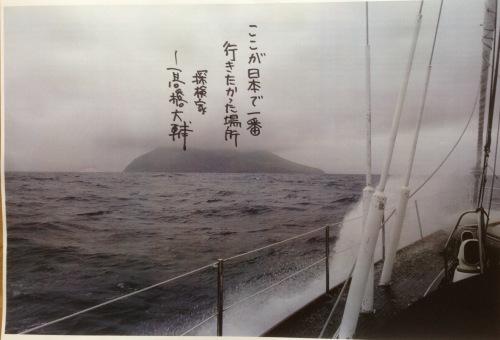 新刊「漂流の島」_b0062963_16075131.jpeg