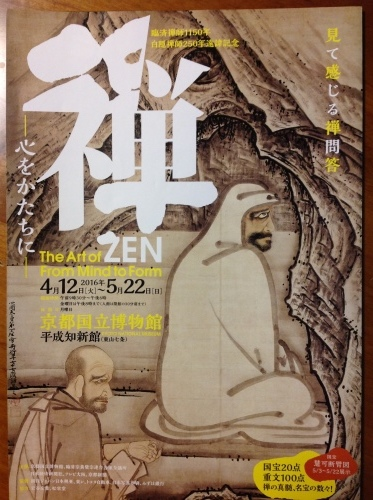 間も無く終了。京都国立博物館『禅』_b0153663_23514326.jpeg