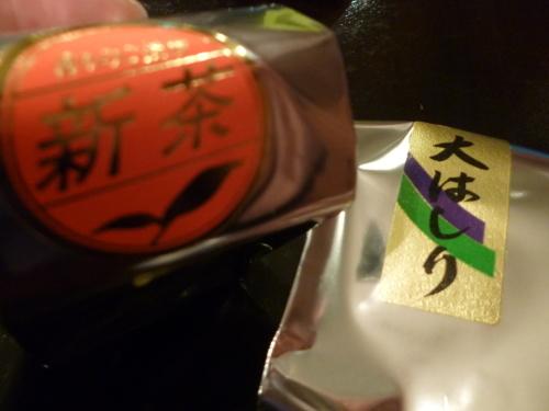 新茶の季節ですね!_e0252966_13191123.jpg
