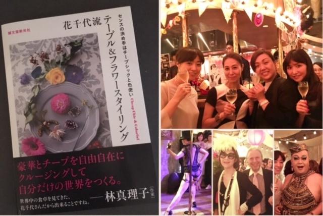 花千代さんの新書をご紹介♪_a0138976_1803426.jpg