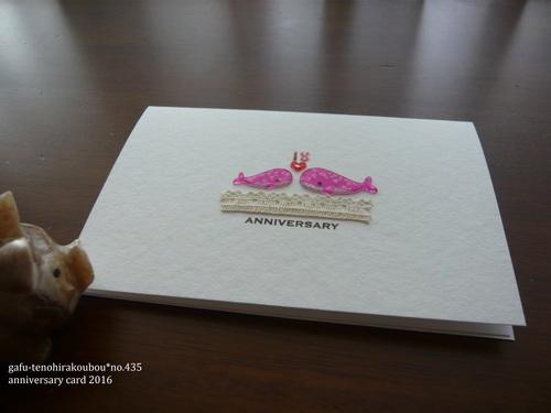 べっこう飴?!な飾りの結婚記念日カード_d0285885_101136.jpg