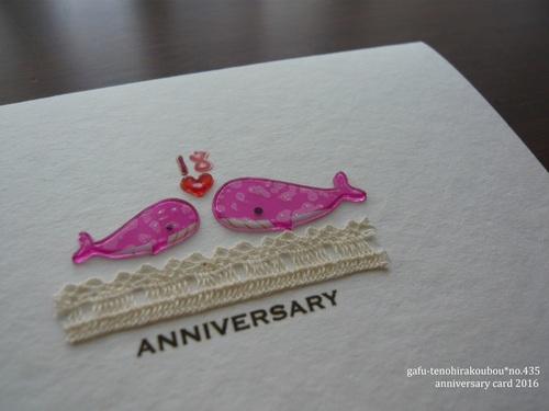 べっこう飴?!な飾りの結婚記念日カード_d0285885_9294948.jpg