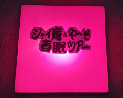 ジャイ庵&やーそ 春眠ツアー2016 終了!_c0061689_01255479.jpg