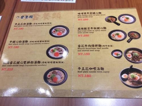麗しの島 台湾旅行 378 牛不花 その1_e0021092_10581165.jpg