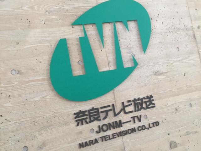 奈良テレビ_a0326106_17483323.jpg