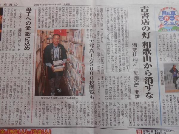 古書店 紀国堂_c0367107_13033151.jpg