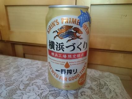 5/20夜勤明けのビールVol.277 キリン一番搾り横浜づくり 350ml ¥189_b0042308_18213541.jpg