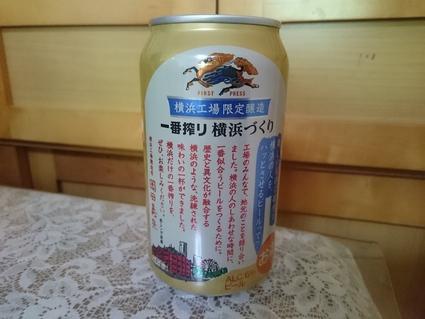 5/20夜勤明けのビールVol.277 キリン一番搾り横浜づくり 350ml ¥189_b0042308_18214734.jpg