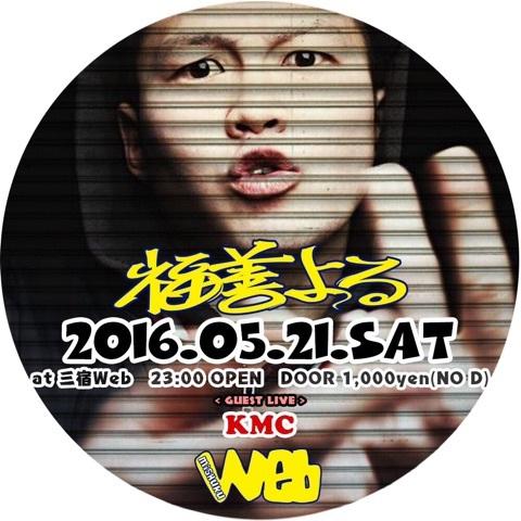 05/21(sat) 福善よる @ 三宿Web_a0262614_203350.jpg