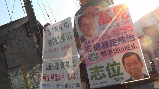 本社社主街頭演説「あべこべ政治ストップ」へ野党共闘をバックアップ_e0094315_21084851.jpg