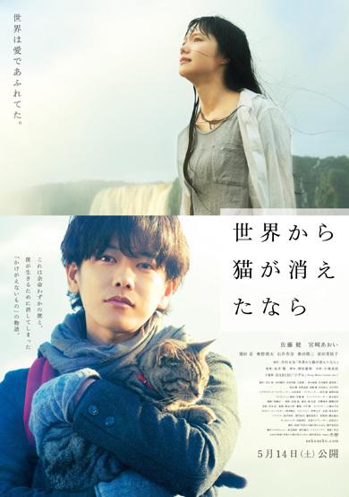 映画「世界から猫が消えたなら」公開!_b0167617_12075923.jpg