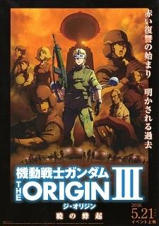 『機動戦士ガンダム THE ORIGIN III/暁の蜂起』(2016)_e0033570_20164100.jpg