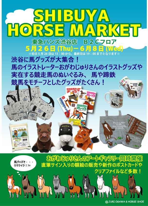 【お知らせ】東急ハンズ渋谷店にて!_a0093189_17561094.jpg