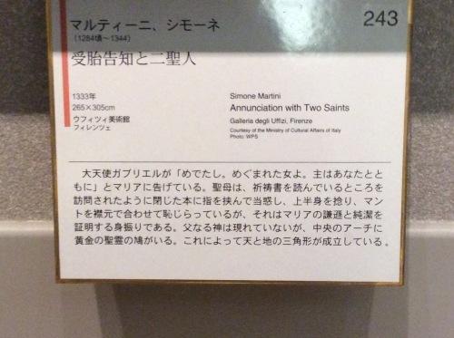 大塚国際美術館 その13_e0021092_11163295.jpg