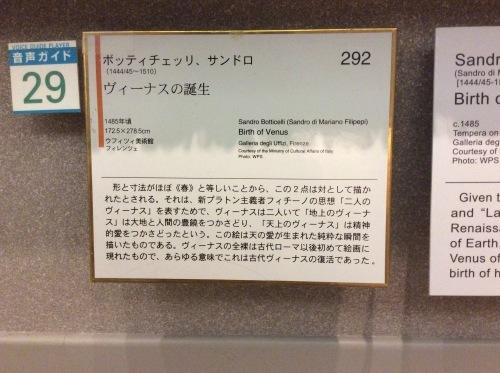 大塚国際美術館 その13_e0021092_11173561.jpg