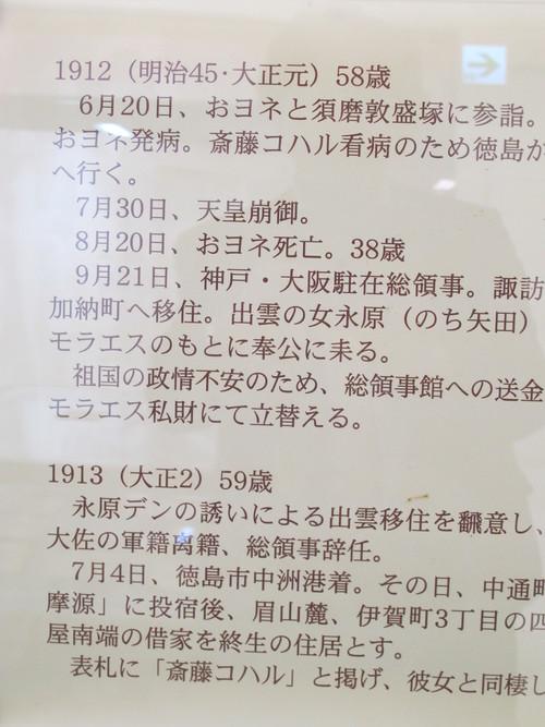 徳島と阿波女を愛したモラエス・1_c0075701_19254220.jpg