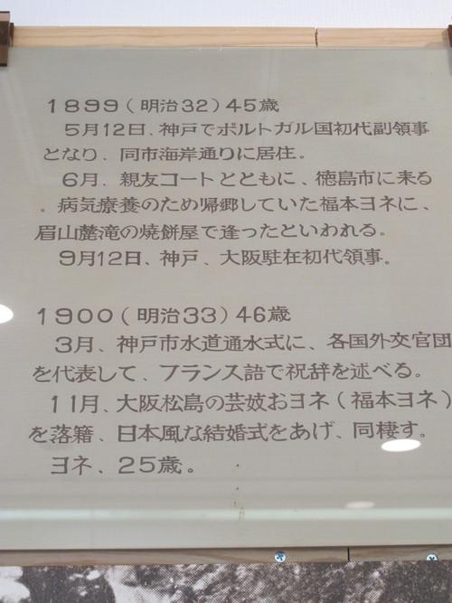 徳島と阿波女を愛したモラエス・1_c0075701_19254831.jpg