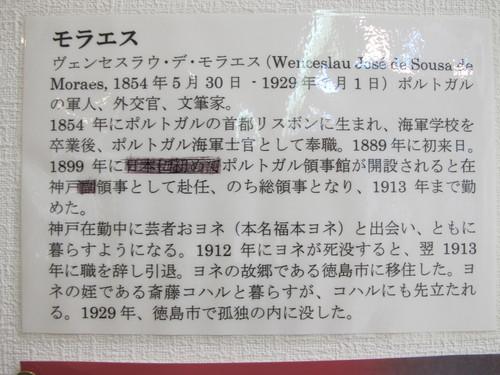 徳島と阿波女を愛したモラエス・1_c0075701_19261074.jpg