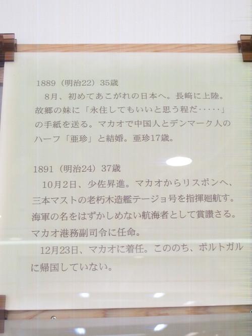 徳島と阿波女を愛したモラエス・1_c0075701_1926253.jpg