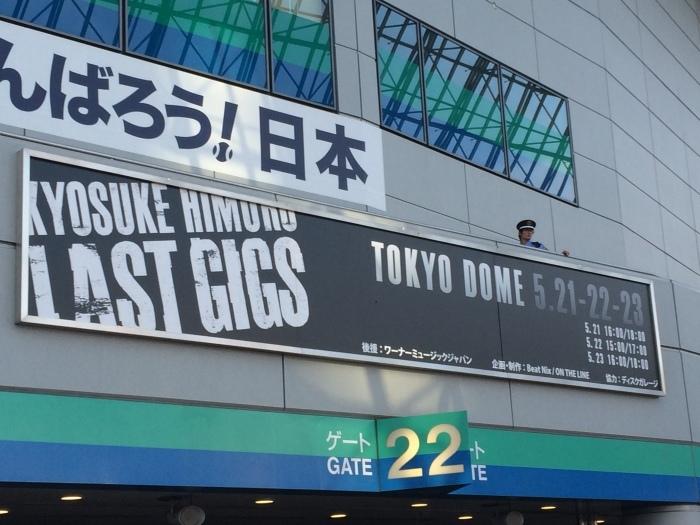 氷室京介 ファイナルライブへ行って参りましたっ!_e0243413_18404620.jpg