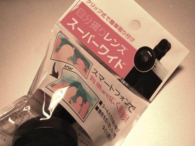 100円でスーパーワイドレンズだって。_a0136725_22354126.jpg
