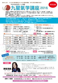 日本のCI協会さんでのお仕事☆2016夏_f0095325_13314458.jpg