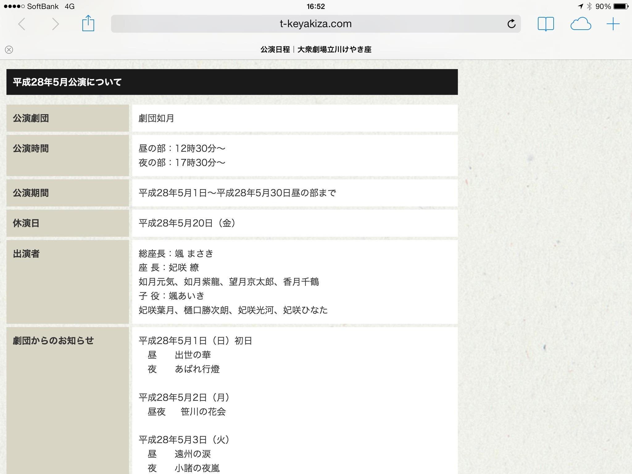 観音姉妹  出演情報  【5月】_e0342933_1834724.jpg