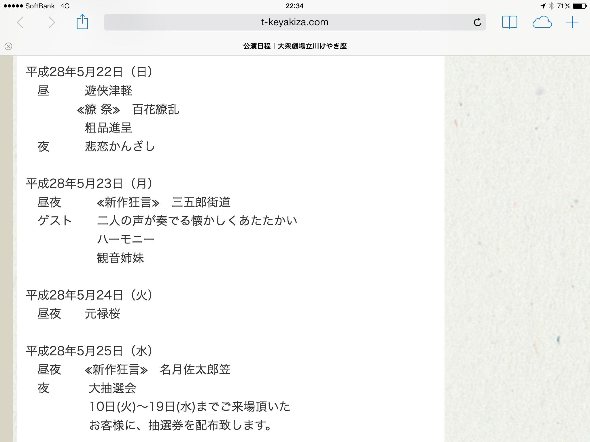 観音姉妹  出演情報  【5月】_e0342933_1845451.jpg